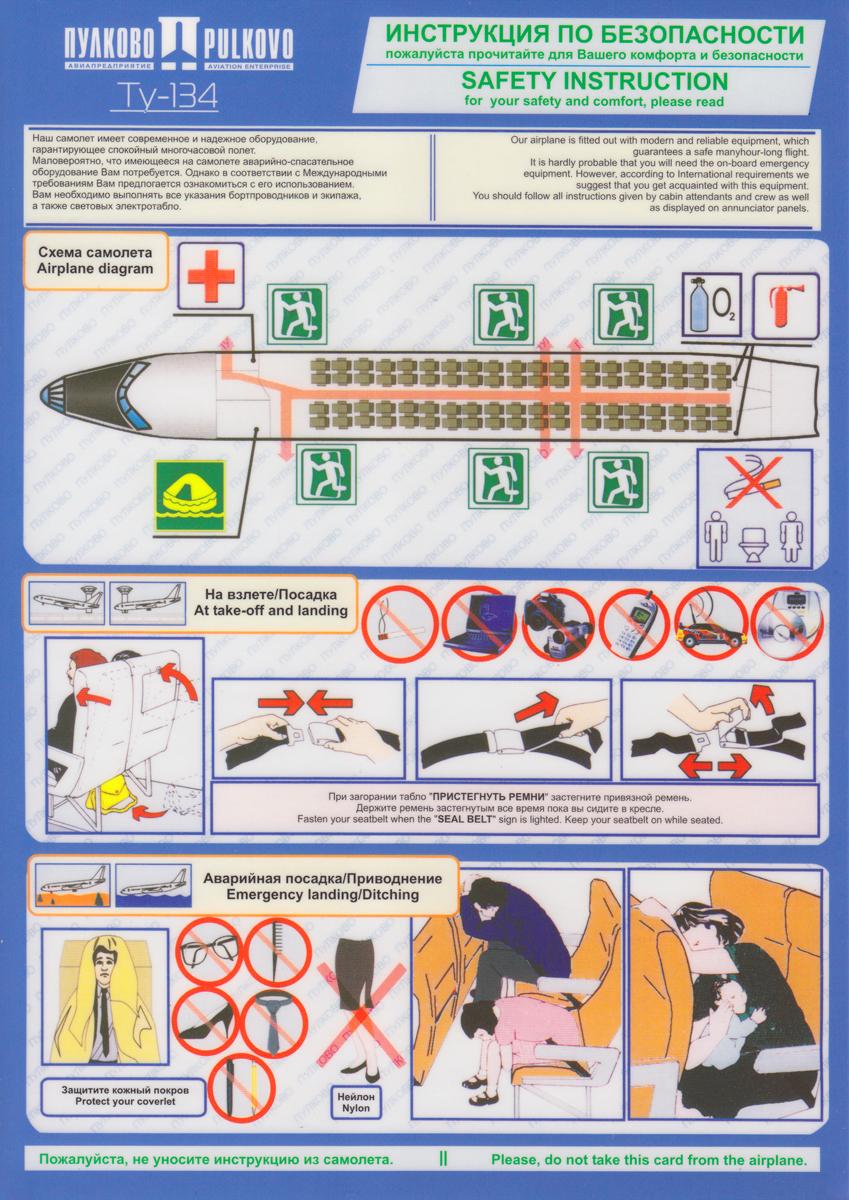 множество картинки правила в самолете фотосессии удобный